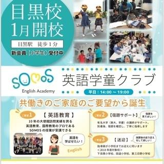 SOMOS 【英語学童】目黒校 2018年1月 開校!!