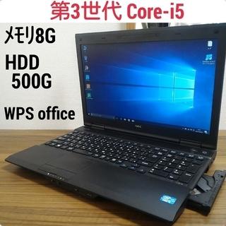 第3世代Core-i5 メモリ8G HDD500G office2...