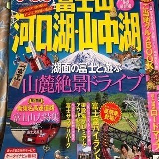 富士山周辺るるぶ