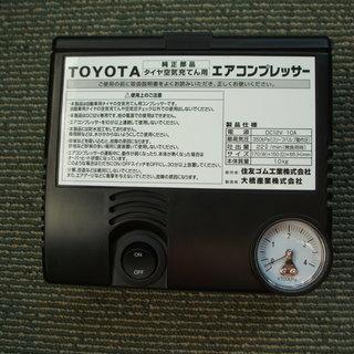 トヨタ純正 エアコンプレッサー ケース付き