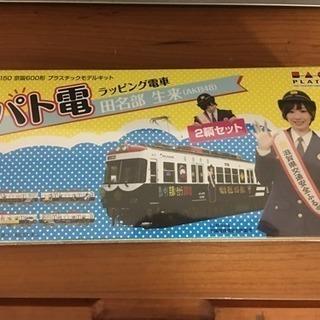 プラッツ 1/150 京阪600形 「パト電」 ラッピング電車 田...
