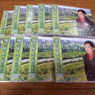 三田りょうさんCD10枚