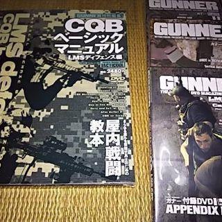CQBベーシックマニュアルDVD+おまけDVD3枚