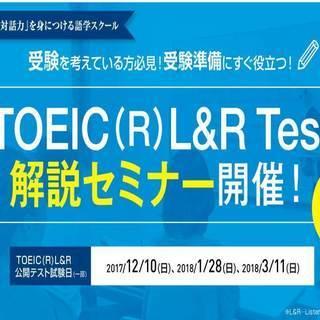 【無料】TOEIC(R)L&R Test解説セミナー 開催!  C...