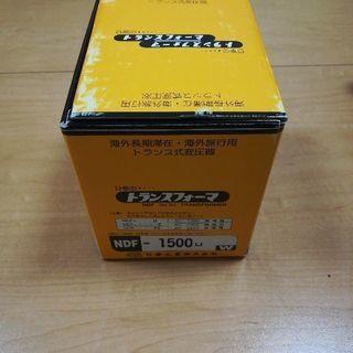 変圧器120v地域(米国など)NDF1500U