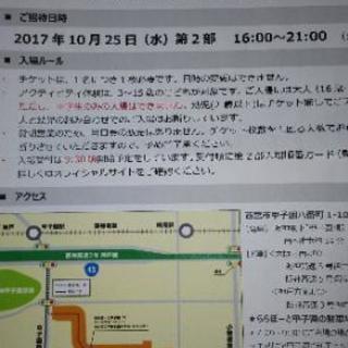 キッザニア甲子園 10/25(水) 第2部 16:00~21:00