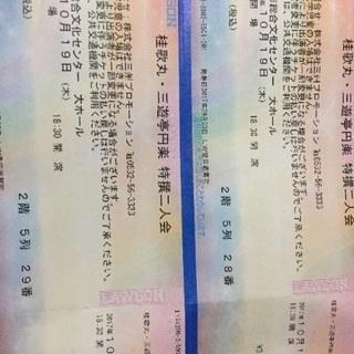 [落語]10/19  三遊亭円楽 特撰二人会 (桂歌丸 出演見合わ...