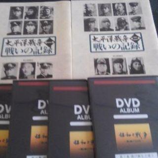 太平洋戦争戦の記録DVD 4巻