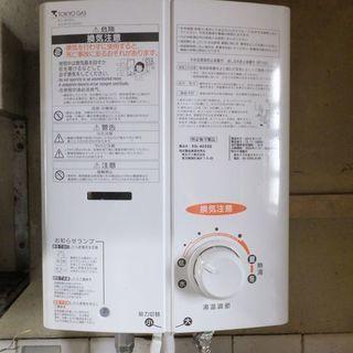 東京ガス ガス小型湯沸かし器