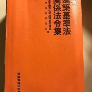 建築基準法関係法令集の本