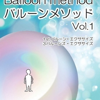 【 バルーンメソッド 健康法】呼吸・ストレッチ