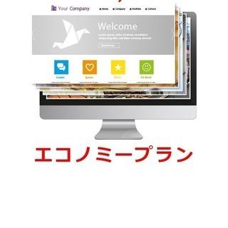 ◇個人事業主様必見! 完全オリジナルデザイン! 自社用ホームページ...