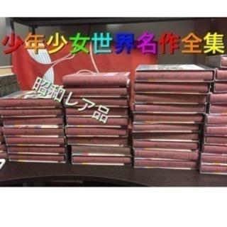 少年少女世界名作全集 レア品 絶版 昭和30年代の本 講談社 古書籍