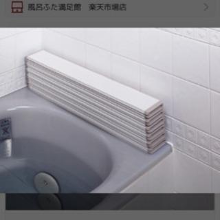 風呂フタ☆一人暮らしのおうちなどに!