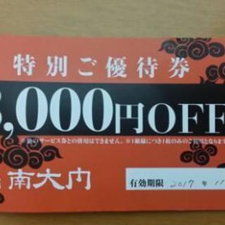 東大阪【炭火焼肉 南大門】3000円券