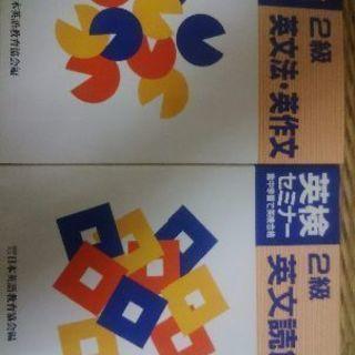 英検の問題集(2級)