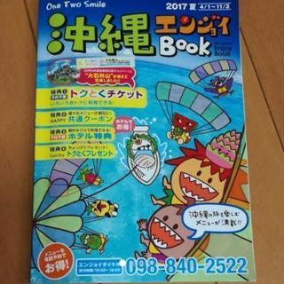 沖縄エンジョイBOOK &宮古島 宮古空港おみやげ飲食割引券