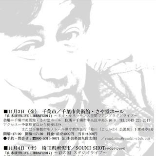 11月3日(祝日)山木康世(元ふきのとう)千葉ライブ!