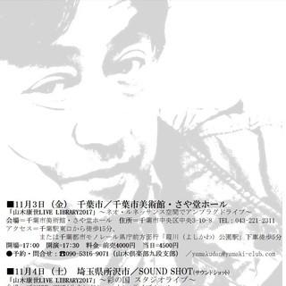 11月4日(土)山木康世(元ふきのとう)所沢ライブ