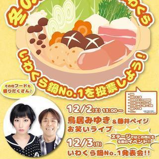 【冬の鍋フェスinいわくら】開催!