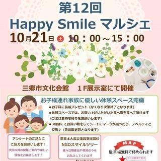 第12回 Happy Smileマルシェ開催!! in 三郷市文化会館