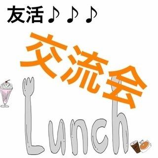 三重県✨友活✨ 〜交流ランチ会〜