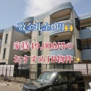 敷金礼金0円🙌 格安❣️1R物件🙆