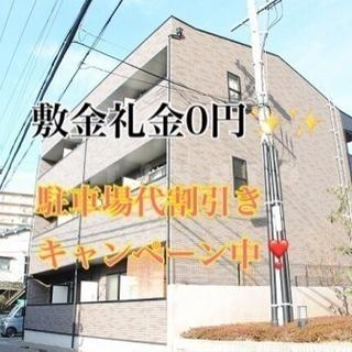 敷金礼金0円❣️ 駐車場代割引きキャンペーン中✨