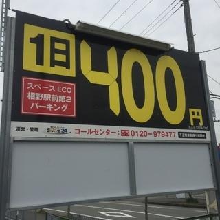 ★JR相野駅すぐ★お小遣いに最適★1回15分程★子育てママ・主婦・...