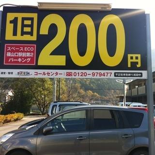 ★JR篠山口駅すぐ★お小遣いに最適★1回15分程★子育てママ・主婦...