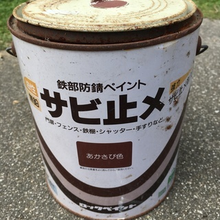 【使いかけ】鉄部防錆ペイントあかさび色(油性/無鉛)