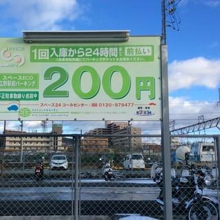 ★JR広野駅すぐ★お小遣いに最適★1回15分程★子育てママ・主婦・...