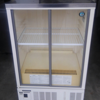 業務用 冷蔵ショーケース ホシザキ 630x450x1050