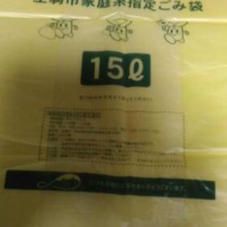 《新品》生駒市家庭系指定ごみ袋15L