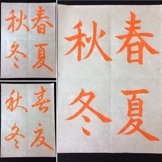 鎌倉 書道教室