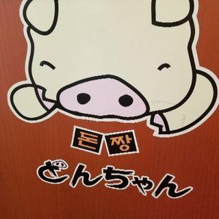 韓国の店 とんちゃん五反田店です