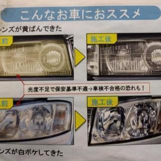 出張料込2000円!ヘッドライトクリーニング