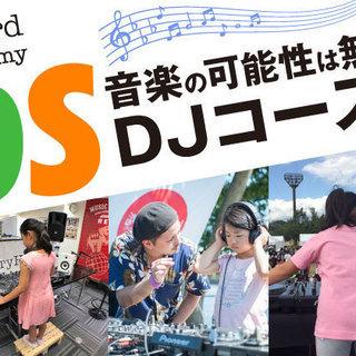 ★現役DJが講師★TryHard DJ Academy 大阪本校★