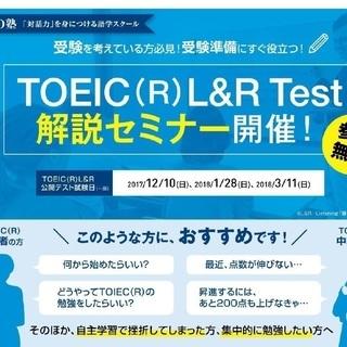 TOEIC(R)L&R Test 解説セミナー開催!!!