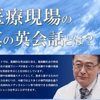 11月開催!! 医療英語セミナー