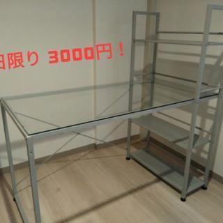 [20日限り3000円!]ガラス板ワイド パソコンデスク