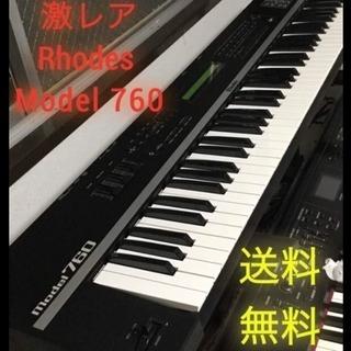 値下げしました!Roland Rhodes model 760