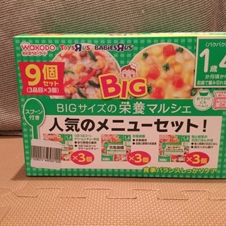BIGサイズの栄養マルシェ パクパク期(1歳4ヶ月ごろから) 6個セット