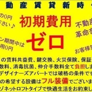 堺区戎之東新築アパート@初期費用0円