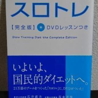 『スロトレ「完全版」』石井直方+おまけ話(ダイエット成功談)