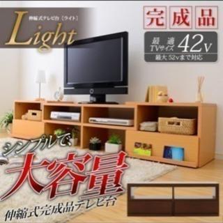 伸縮テレビ台 テレビ台
