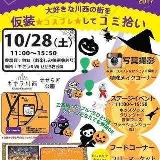 ECO×LOVE 川西ハロウィン2017