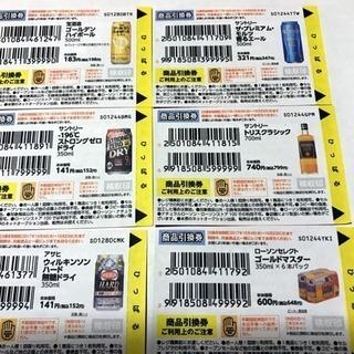 ローソン 商品引換券 (アルコール類)