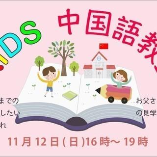 11/12(日)【完全無料】第一回 日中交流会パンダクラブ東京 K...