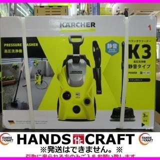 ケルヒャー 高圧洗浄機 K3 ベランダクリーナー 静音タイプ 未使用品